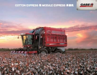 Cotton Express 采棉机