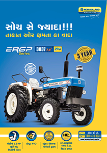 3037 - Brochure (Gujarati)