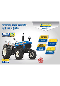 3600-2 TX All Rounder - Brochure (Bengali)