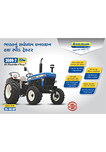 3600-2 TX All Rounder - Brochure (Gujarati)