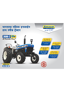 3600-2 TX All Rounder - Brochure (Marathi)