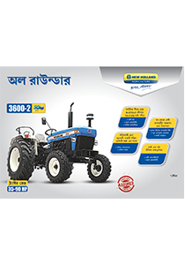 3600-2 TX All Rounder Rotary - Brochure (Bengali)
