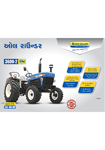 3600-2 TX All Rounder Rotary - Brochure (Gujarati)