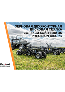 ЗЕРНОВАЯ ДВУХКОНТУРНАЯ ДИСКОВАЯ СЕЯЛКА «ФЛЕКСИ КОЙЛ 6200 DS PRECISION DISC™» - БРОШЮРА